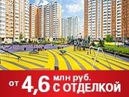 Город-парк «Переделкино Ближнее» Новая Москва. Боровское ш., 8 км.